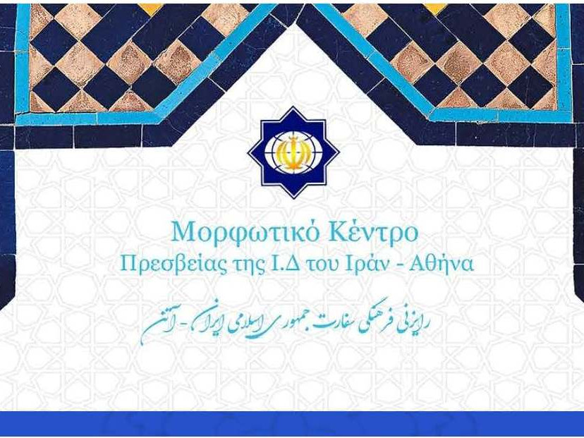 "Greek- Iranian Interfaith Webinar ""Religion and Health"" September 7th, 2020"