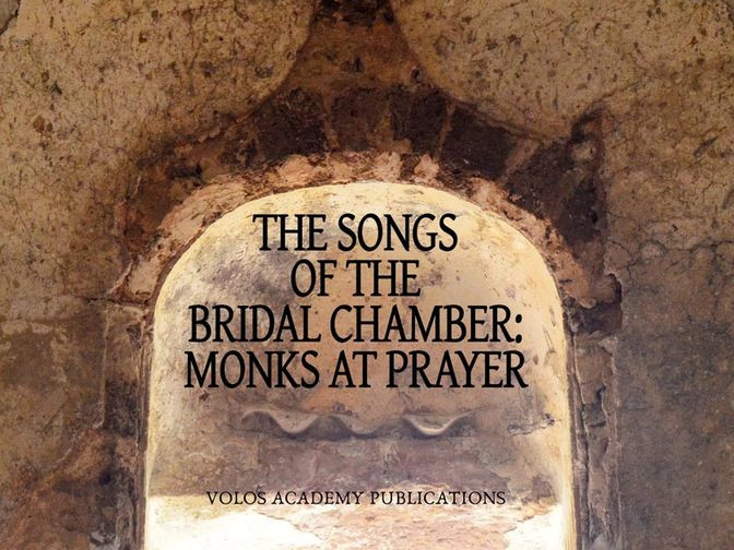 Fr. Stephen C. Headley The Songs of the Bridal Chamber: Monks at Prayer